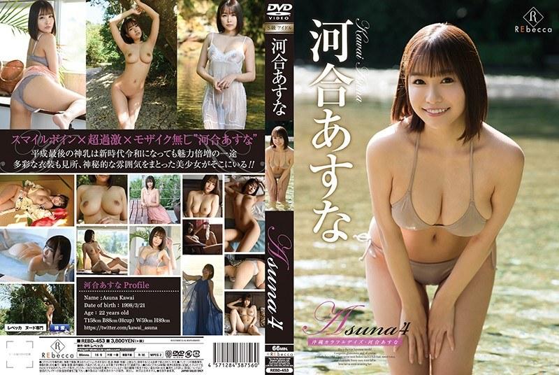 REBD-453 Asuna 4: Okinawa Colorful Days - Asuna Kawai