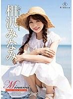 Minami Private Smile・相沢みなみ