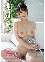 Rena 幻想桃花源・桃園怜奈