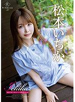 (h_346rebd00587)[REBD-587]Ichika2 きまぐれハネムーン・松本いちか ダウンロード