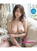 Ayumi 巻き起こる媚薬の風 篠田あゆみ ダウンロード