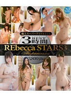 REbecca STARS3-The princesses-主柱 つぼみ