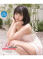 Makoto 純潔ピュアネス/戸田真琴【rebdb-164】