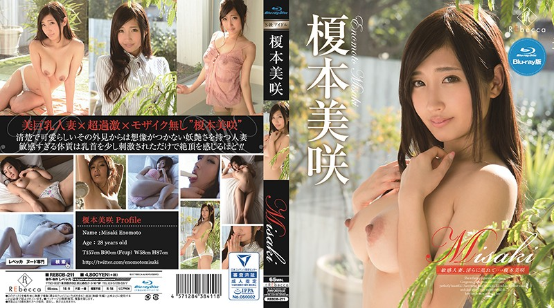 Misaki 敏感人妻、淫らに乱れて… 榎本美咲