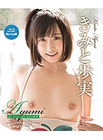 Ayumi be with you きみと歩実 ダウンロード
