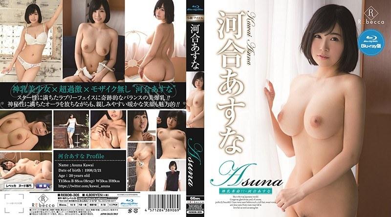 Asuna 神乳革命!! 河合あすな