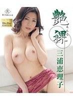 艶裸 三浦恵理子 ダウンロード