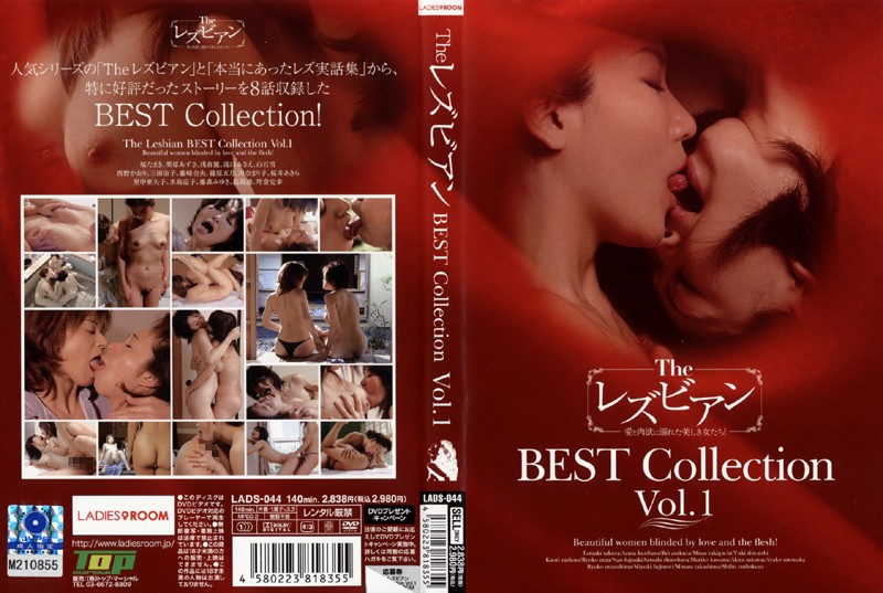 Theレズビアン BEST Collection Vol.1