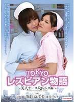 TOKYOレズビアン物語 ダウンロード