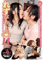 れずびあ〜ん♀◆♀ 11 ダウンロード