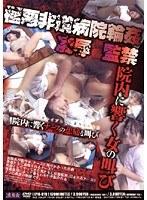 極悪非道病院輪● 凌● 監禁 院内に響く女の叫び ダウンロード