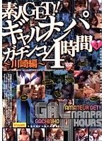 素人GET!!ギャルナンパ ガチンコ4時間 4 〜川崎編〜 ダウンロード