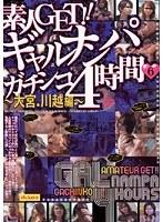 素人GET!!ギャルナンパ ガチンコ4時間 6 〜大宮・川越編〜 ダウンロード