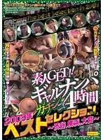 素人GET!!ギャルナンパ ガチンコ4時間 2009年ベストセレクション ACT.3 〜渋谷・横浜・大宮〜 ダウンロード