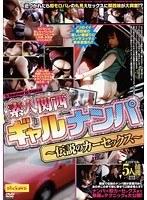 素人関西ギャルナンパ 〜伝説のカーセックス〜 ダウンロード