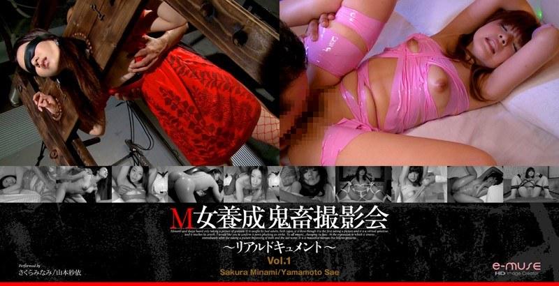 M女養成鬼畜撮影会 〜リアルドキュメント〜 vol.1