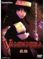 ヴァンパネラ-絶望の地下牢- 後編