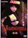 ヴァンパネラ-絶望の地下牢...