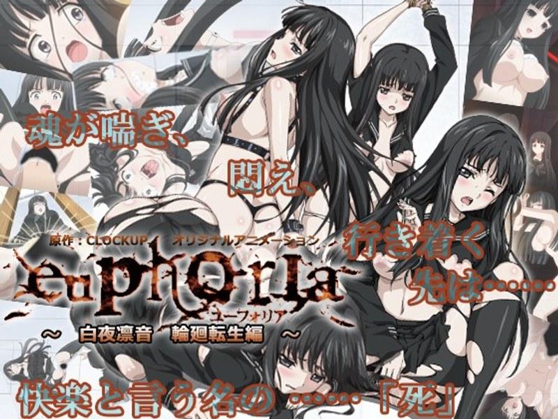 euphoria ~ 白夜凛音 輪廻転生編 ~ パッケージ写真