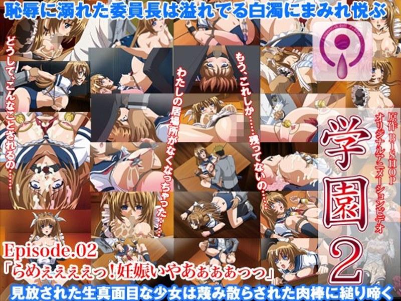 学園2 Episode:02「らめぇぇぇぇっ!妊娠いやあぁぁ...