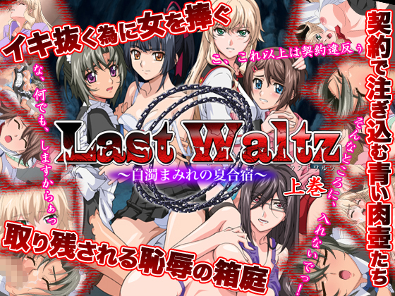 Last Waltz ~白濁まみれの夏合宿~ 上巻