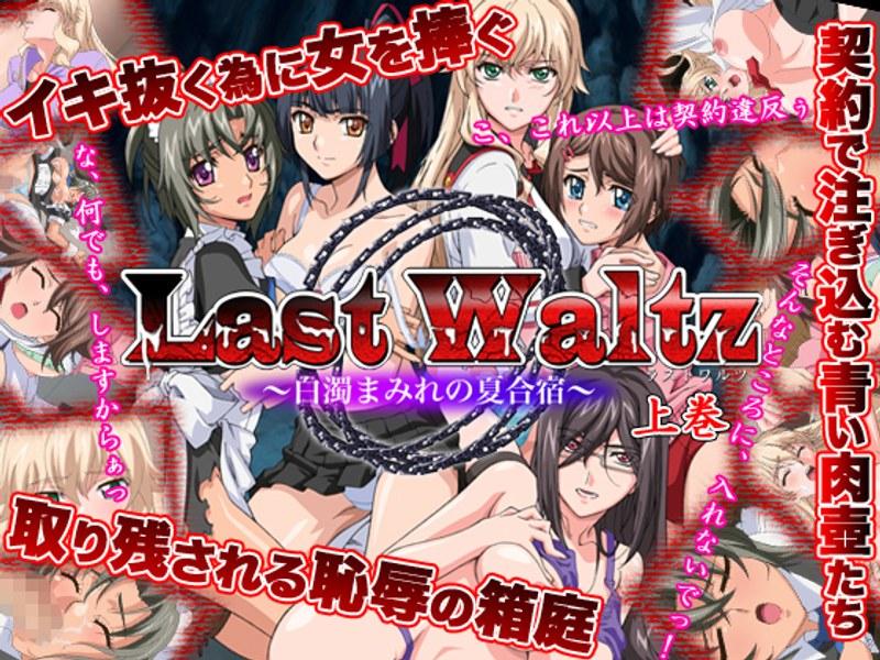 Last Waltz ~白濁まみれの夏合宿~ 上巻 パッケージ写真