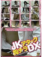 JKアタック胸チラDX ダウンロード