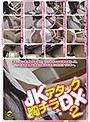 JKアタック胸チラDX 2