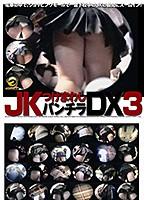 JKつけまわしパンチラDX 3 ダウンロード