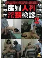 産婦人科淫猥検診 2