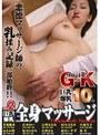 巨乳・爆乳 全身マッサージ VOL.2