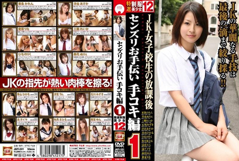JK・女子校生の放課後 センズリお手伝い 手コキ編 1 vol.2