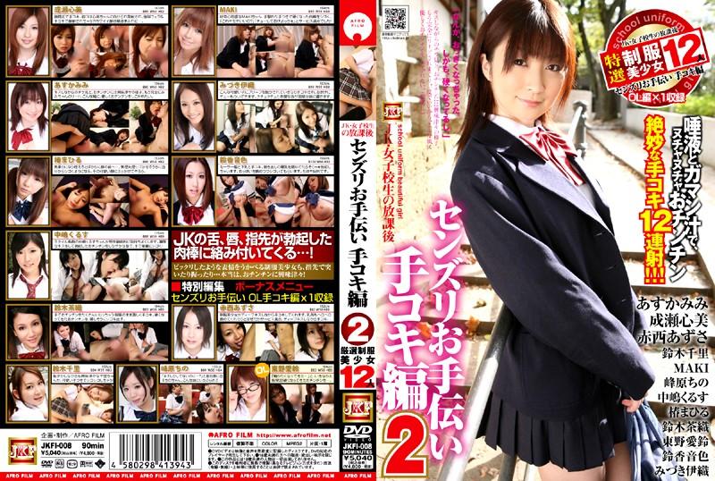 JK・女子校生の放課後 センズリお手伝い 手コキ編 2 vol.2