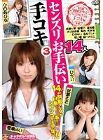 JK・女子校生の放課後 センズリお手伝い 手コキ編 3 ダウンロード