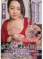 お母さんの授乳と手コキ 2 ダウンロード