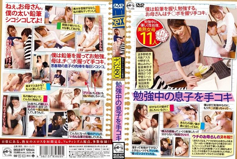 (h_406okas00077)[OKAS-077] 勉強中の息子を手コキ ダウンロード