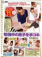 勉強中の息子を手コキ ダウンロード