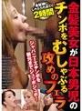巨乳・爆乳 金髪美女が日本男児のチンポをむしゃぶる攻めのフェラ