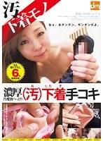 yogoresitagi-pannthi-tekoki