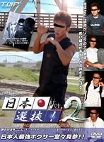 日本選抜! 2 ダウンロード