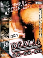 REAL! 4 ダウンロード