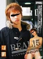 REAL! 5 ダウンロード