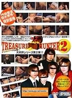 トレジャーハンター 2 ダウンロード