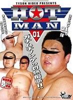 HOT MAN 1 ダウンロード