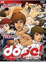 DOPE 〜ハードコアSEX SPECIAL〜 ダウンロード