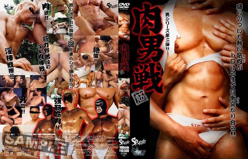 (h_411kkv00436)[KKV-436] 肉男戦 ダウンロード
