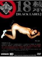 18禁 【BLACK LABEL】 ダウンロード