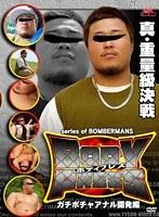 BODYPRESS 1 ダウンロード