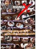盗撮MANIAX 2 ダウンロード