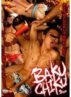 BAKUCHIKU ダウンロード